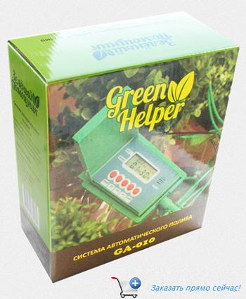 Автополив для дома GreenHelper с доставкой по Беларуси