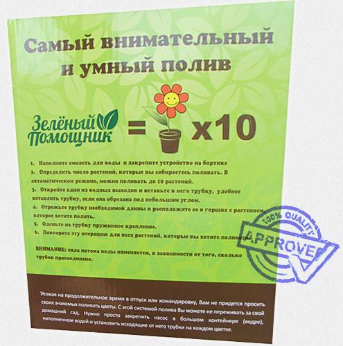 Автоматический полив растений дома
